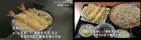 エビ高騰 上天丼の販売中止へ02