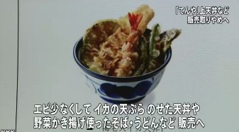 エビ高騰 上天丼の販売中止へ03