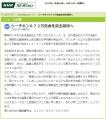 シーチキン マイルド自主回収(NHK)