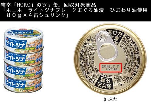 ツナ缶6万個回収、日本ハム子会社・宝幸