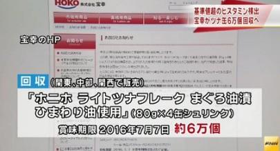 ツナ缶6万個回収、日本ハム子会社・宝幸(FNN)