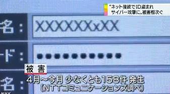 ネットID悪用被害増加⇒ロジテック無線LANルーターが原因3