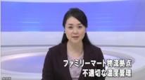 ファミリーマート 冷蔵に不備(NHK)1