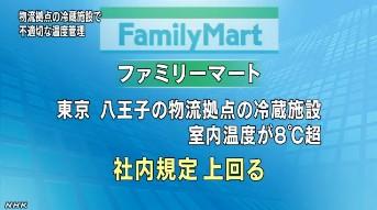 ファミリーマート 冷蔵に不備(NHK)2