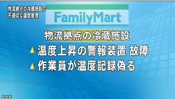 ファミリーマート 冷蔵に不備(NHK)3