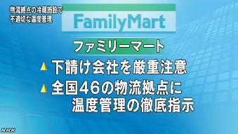 ファミリーマート 冷蔵に不備(NHK)4