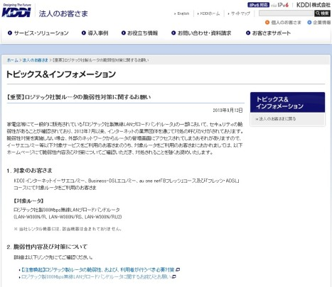 ロジテック社製ルータの脆弱性対策に関するお願い(KDDI)