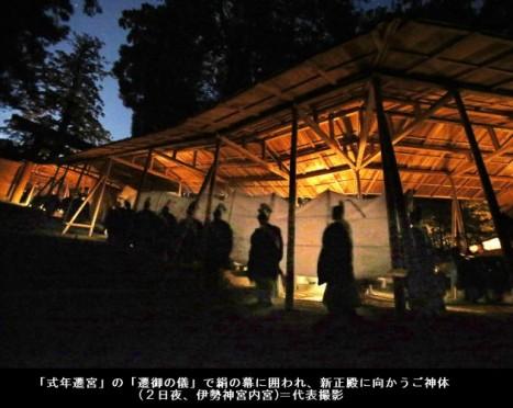 「式年遷宮」の「遷御の儀」で絹の幕に囲われ、新正殿に向かうご神体