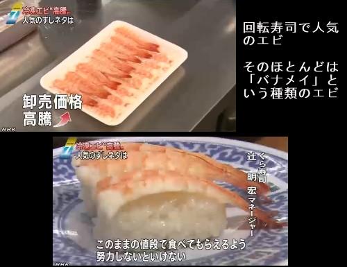回転寿司で人気のバナメイ・えび