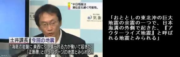 地震M7.1、福島沖・未明に発生⇒アウターライズ型(NHK2013-10-26)