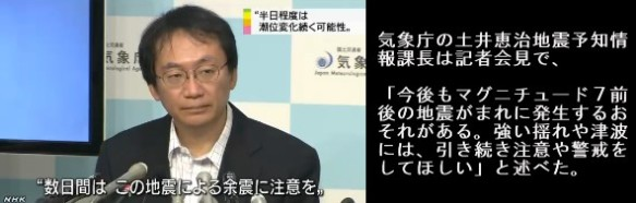 地震M7.1、福島沖・未明に発生⇒アウターライズ型(NHK2013-10-26)2