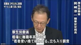 大卒若者の離職率 宿泊・飲食業で5割(NHK2013-10-29)4