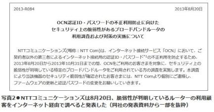 実は他社でも起こっている, OCNを襲った不正アクセス事件2