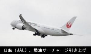 日航(JAL)、燃油サーチャージ引き上げ