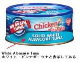米国のツナ缶(White)のラベル表示