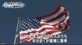 米国防総省 文民職員は職場復帰へ3