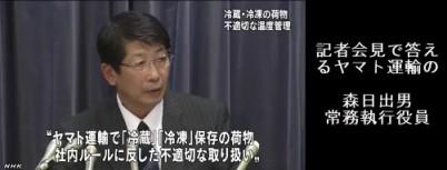 記者会見・ヤマト運輸の森日出男常務執行役員1