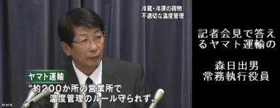 記者会見・ヤマト運輸の森日出男常務執行役員2