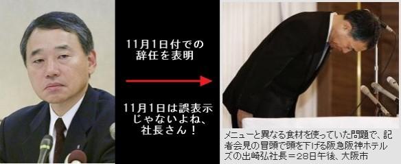 阪急阪神ホテルズ⇒出崎社長が辞任表明