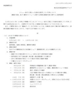 阪急阪神ホテルズ・配布説明資料1