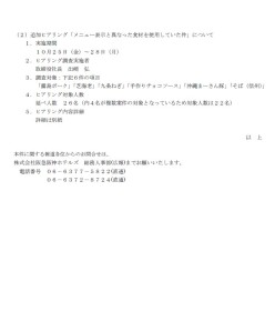 阪急阪神ホテルズ・配布説明資料2