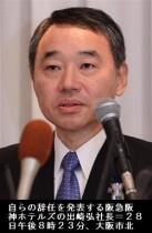 阪急阪神ホテルズ社長が辞任表明