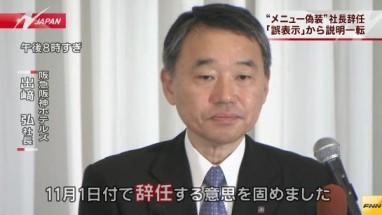 阪急阪神ホテルズ社長が辞任(FNN)