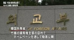 韓国 NHKの映像を無断使用(NHK2)