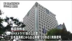 韓国 NHKの映像を無断使用(NHK3)