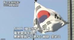 韓国 NHKの映像を無断使用(NHK4)