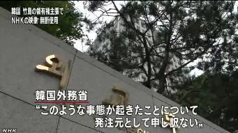 韓国 NHKの映像を無断使用(NHK6)