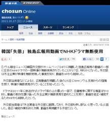 韓国「失態」 独島広報用動画でNHKドラマ無断使用(朝鮮日報)