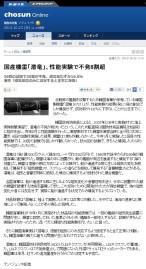 韓国国産機雷「潜竜」性能実験で不発8割超(朝鮮日報)