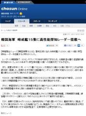 韓国海軍、哨戒艦15隻に高性能探知レーダー搭載へ(朝鮮日報)