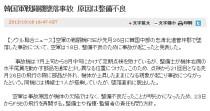 韓国軍戦闘機墜落事故 原因は整備不良