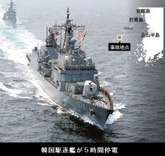 韓国駆逐艦が5時間停電