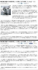 韓国駆逐艦が5時間停電(中央日報)