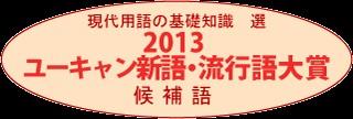 2013年ユーキャン新語・流行語大賞の候補語50語