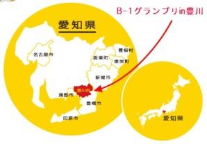 B-1グランプリin豊川_01