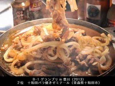 B-1グランプリin豊川_02_十和田バラ焼きゼミナール(青森県十和田市)
