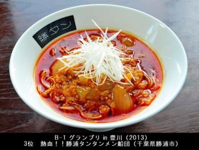 B-1グランプリin豊川_03_熱血・勝浦タンタンメン船団(千葉県勝浦市)