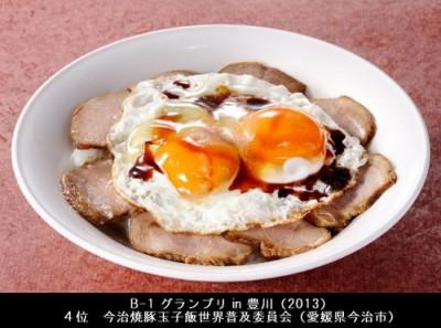 B-1グランプリin豊川_04_今治焼豚玉子飯世界普及委員会(愛媛県今治市)