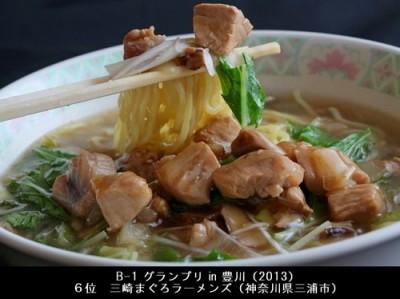 B-1グランプリin豊川_06_三崎まぐろラーメンズ(神奈川県三浦市)