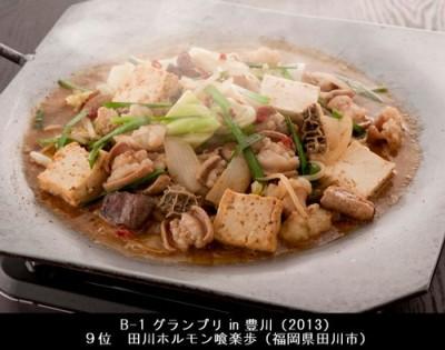 B-1グランプリin豊川_09_田川ホルモン喰楽歩(福岡県田川市)