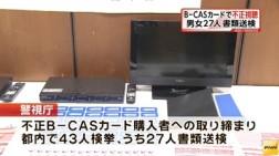 B-CASカード不正視聴、47人検挙_0