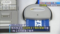 B-CASカード不正視聴、47人検挙_1