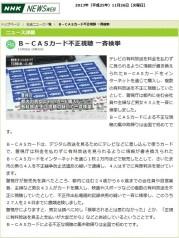 B-CASカード不正視聴、47人検挙_2