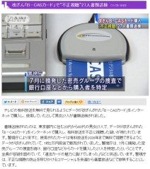 B-CASカード不正視聴、47人検挙_3