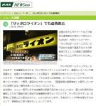 「サッポロライオン」でも虚偽表示(NHK)