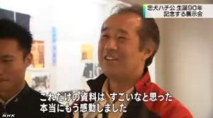 「ハチ公」展_NHKニュース_キャプチャ10